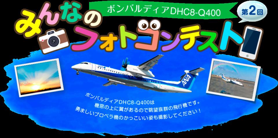 みんなのフォトコンテスト ボンバルディアDHC8-Q400 ボンバルディアDHC8-Q400は 機窓の上に翼があるので眺望抜群の飛行機です。 勇ましいプロペラ機のかっこいい姿も撮影してください!